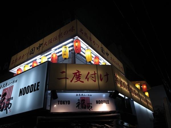 串カツ田中へ行ってきた