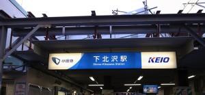下北沢トイレ
