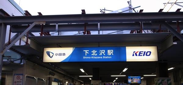 もうシモキタのトイレで困らない!?下北沢で使えるトイレ一覧ガイド