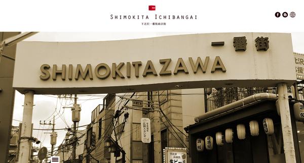 下北沢一番街公式サイト