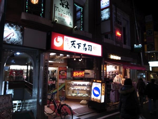下北沢南口商店街の天下寿司が安くてうまい