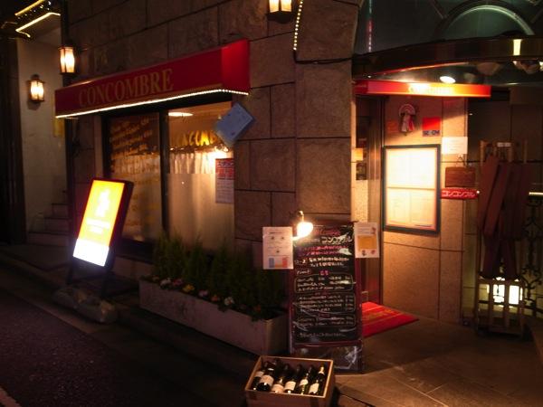 渋谷のビストロ・コンコンブルはお味もコスパも大満足!
