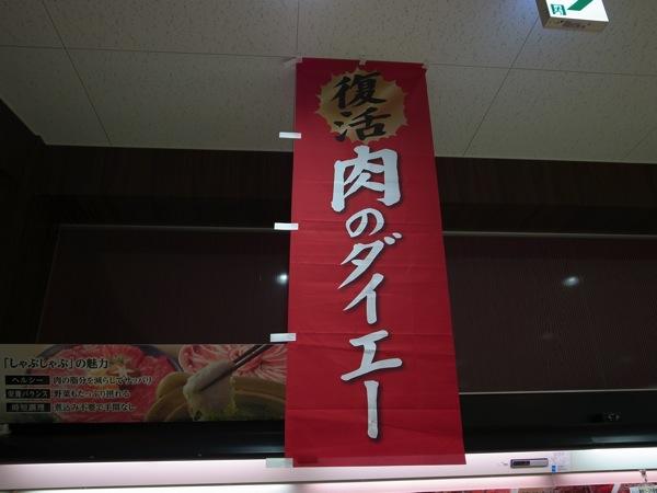 肉のダイエー