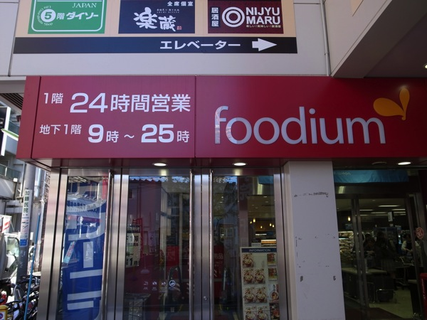 foodium 下北沢