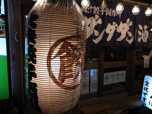 ダンダダン酒場下北沢