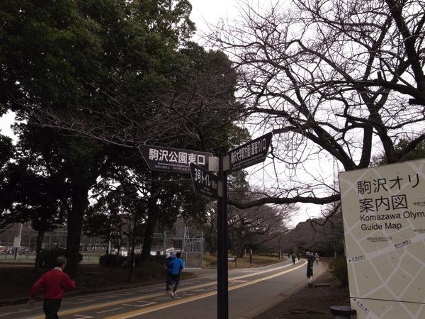 下北沢から駒沢公園まで自転車で写真撮りながら行ってみたよ