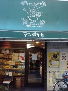 老舗の人気パン屋さん・アンゼリカでただいま販売スタッフ募集中です