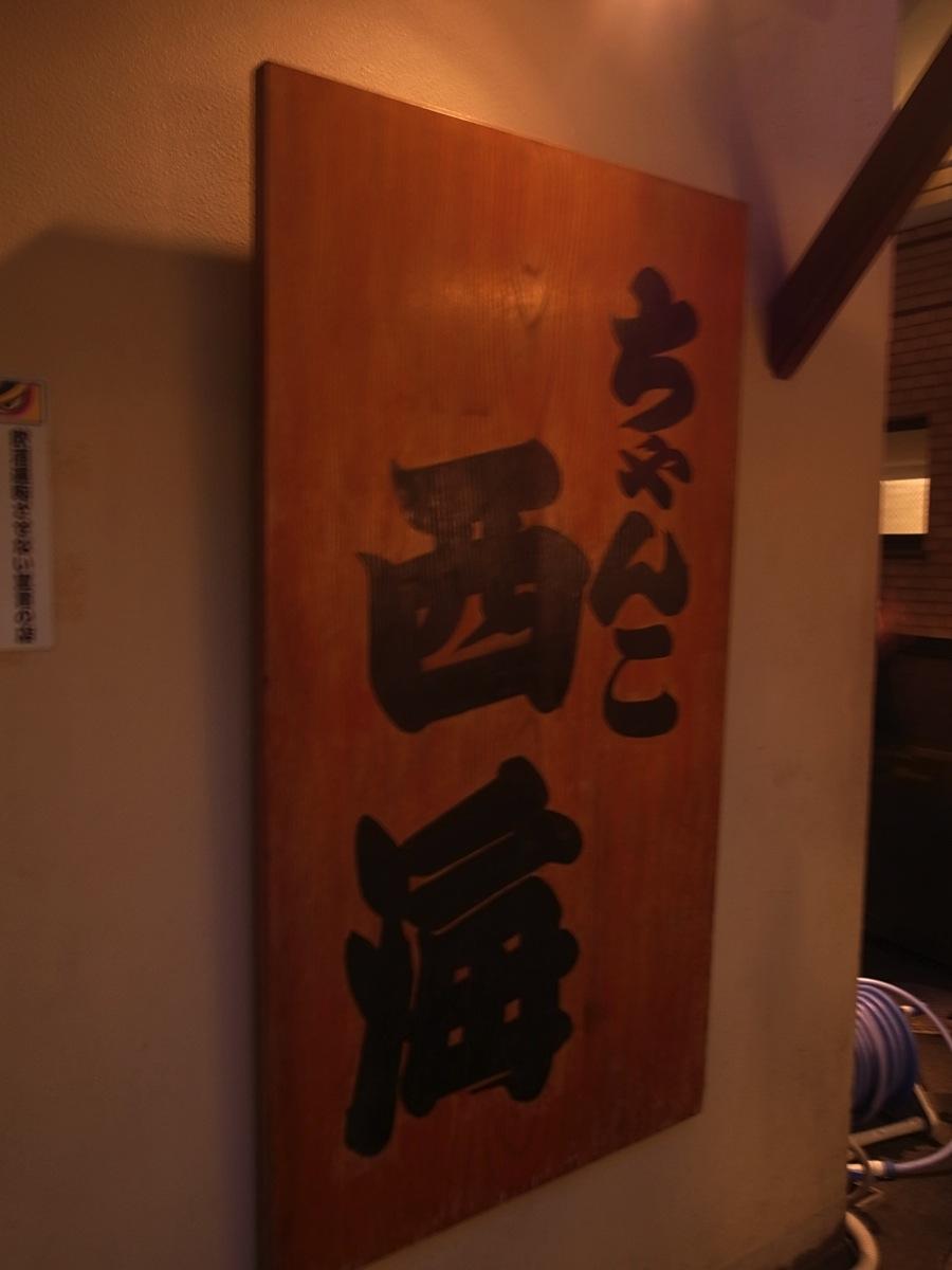 武蔵小山のドスコイ酒場・西海のちゃんこ鍋