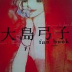 B&Bのイベント「大島弓子fan book ピップ・パップ・ギーととなえたら」(青月社)の刊行記念イベント