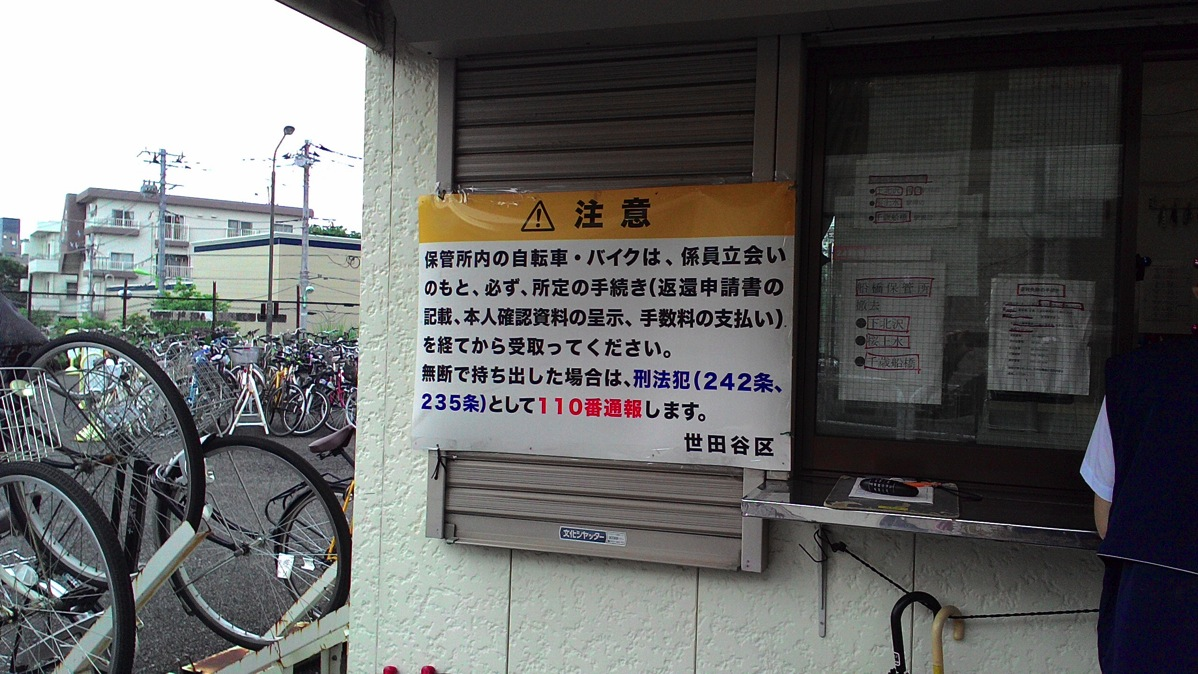船橋放置自転車保管所2