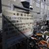 下北沢で自転車乗る人は要注意!北口駐輪場で撤去されない方法
