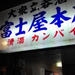 ここはサラリーマンの聖地か!立呑み・富士屋本店にいってきたよ