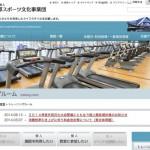 千駄ヶ谷駅からすぐ!東京体育館のティップネスは格安で充実の設備が使えるのでオススメ