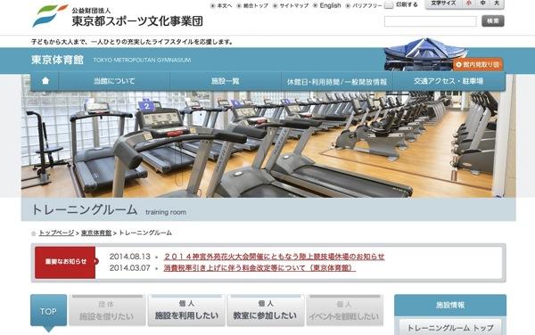 東京体育館のティップネス
