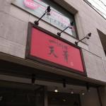 下北沢で本格四川料理をいただくなら「四川料理 天華」がオススメだよ