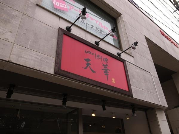 四川料理 天華