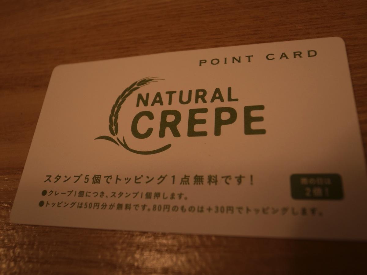 ナチュラルクレープのポイントカード