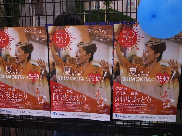 阿波踊りのポスター