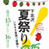 下北沢の夏イベント!下北沢付近で開催の2015年夏のお祭り一覧
