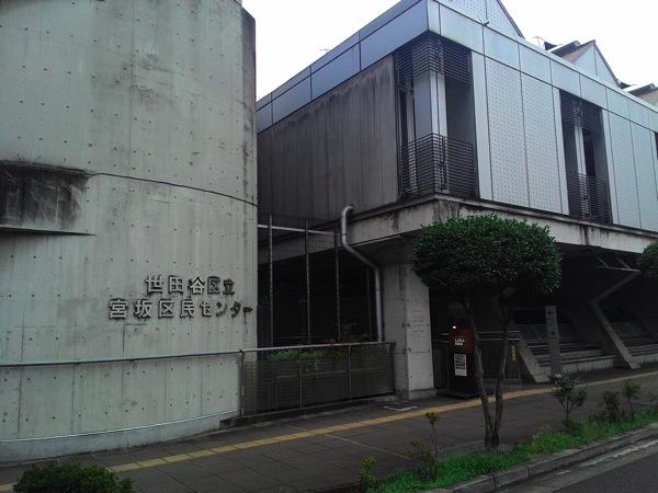 宮坂区民センター