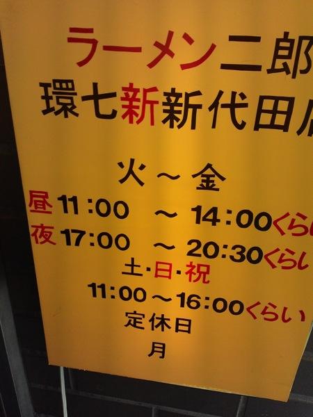 二郎新代田の営業時間