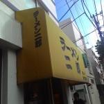 下北沢から1駅!ラーメン二郎・新代田店へ行ってきた