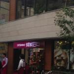 下北沢にスーパー成城石井がオープン!ますます便利でうれしい