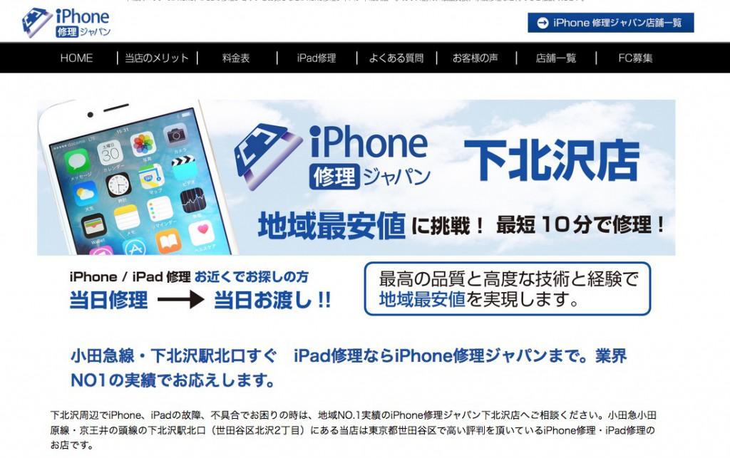 iPhone修理ジャパン下北沢店