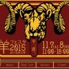 羊フェスタ2015@下北沢大学の前売りチケットを買ったよ
