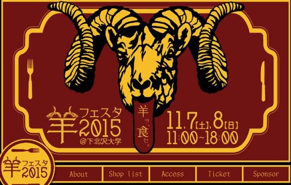羊フェスタ2015