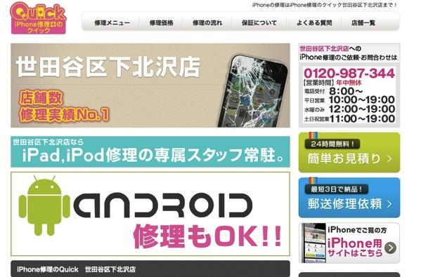 iPhone修理のクイック下北沢店