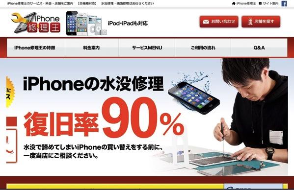 iPhone修理王