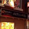 回転寿司の海鮮三崎港がまもなくオープンします
