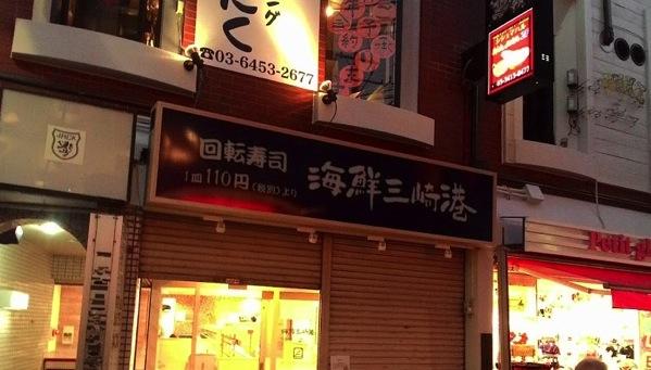 まもなく回転寿司がオープン