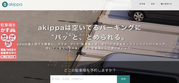 下北沢の駐車場探し。格安駐車場予約サービス・akippaを使おう