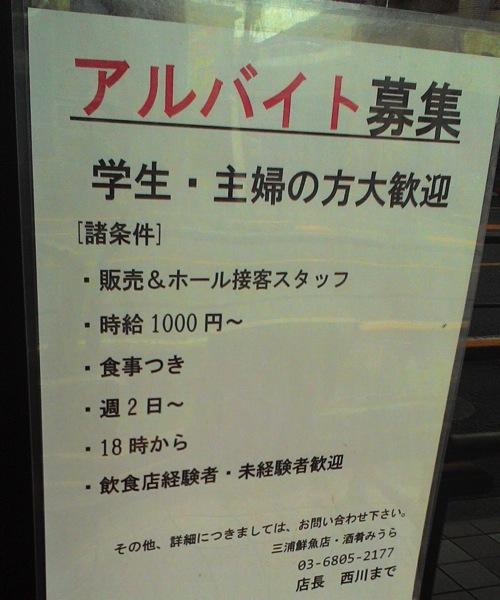 みうら下北沢三浦鮮魚店のアルバイト募集