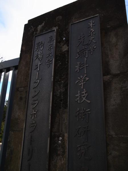 東大生産技術研究所