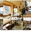 下北沢南口のカフェ・ケイトコーヒーでアルバイト・求人募集中ですよ