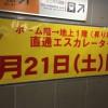 下北沢駅の直通エスカレーターが開通しました