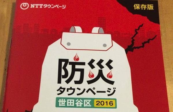 防災タウンページ掲載の下北沢周辺避難マップ