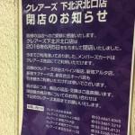 アクセサリーショップ・クレアーズ下北沢北口店の閉店のお知らせ