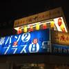 下北沢にお好み焼き屋が新規開店。鉄パン2プラス8号。求人もあり