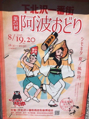 下北沢一番街 阿波踊り