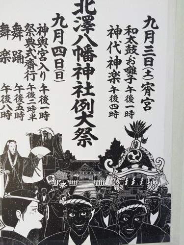 北澤八幡神社 例大祭