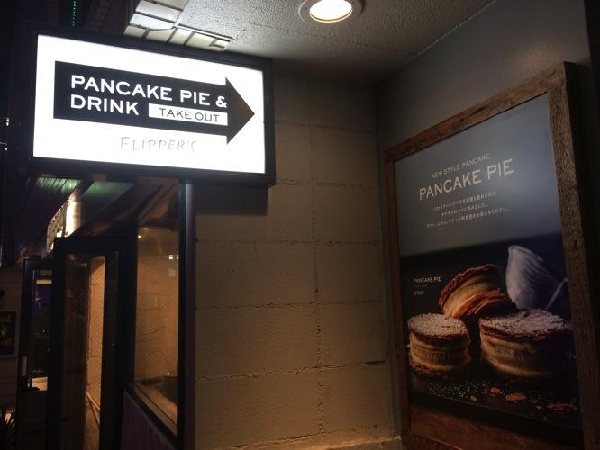 下北沢にオープンしたパンケーキ専門店。ふわふわの食感で話題のフリッパーズ